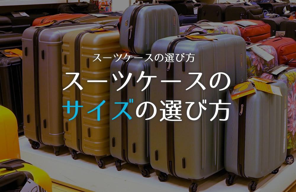 スーツケースのサイズの選び方