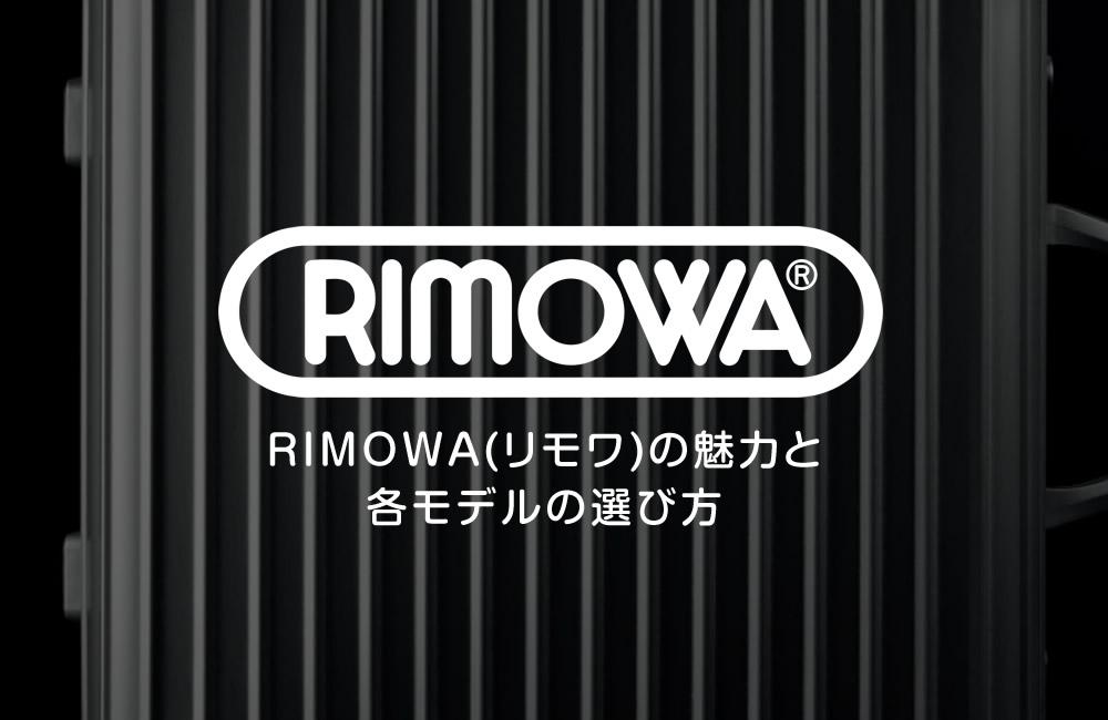 RIMOWA(リモワ)の魅力と 各モデルの選び方