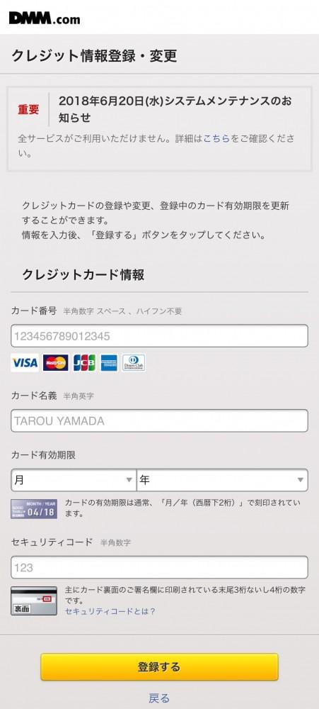 dmmいろいろレンタルのクレジットカード登録・変更