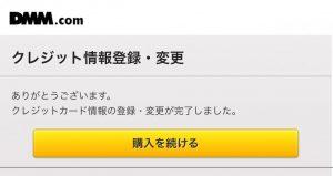 dmmいろいろレンタルのクレジットカード情報登録・変更完了