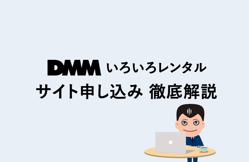 DMMいろいろレンタルサイト申し込み徹底解説
