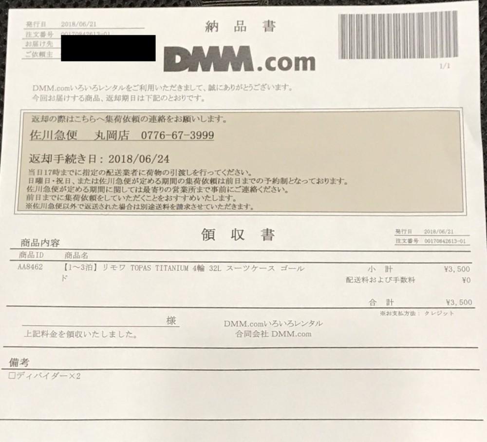 DMMいろいろレンタルの納品書と領収書