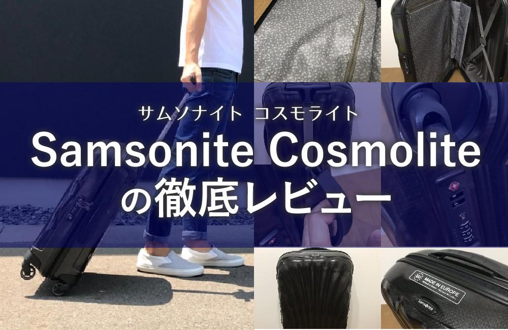 Samsonite Cosmolite(サムソナイト コスモライト)の徹底レビュー