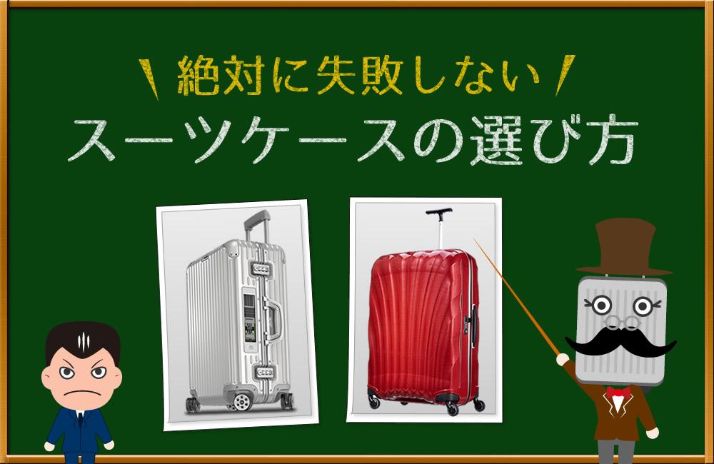 絶対に失敗しないスーツケースの選び方