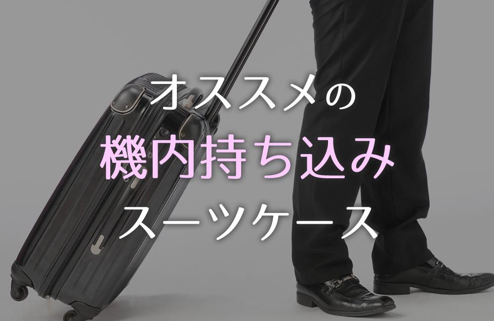 おすすの機内持ち込みスーツケース
